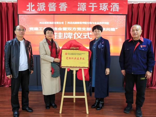 河北琢酒集团与河北民族师范学院举行基层党组织互联共建揭牌仪式