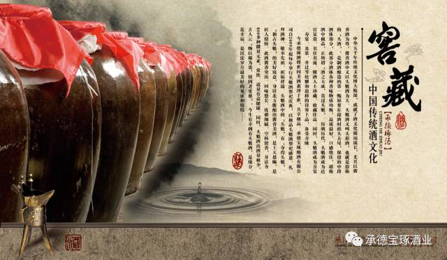 2017承德琢酒第九届头魁酒祭祀大典