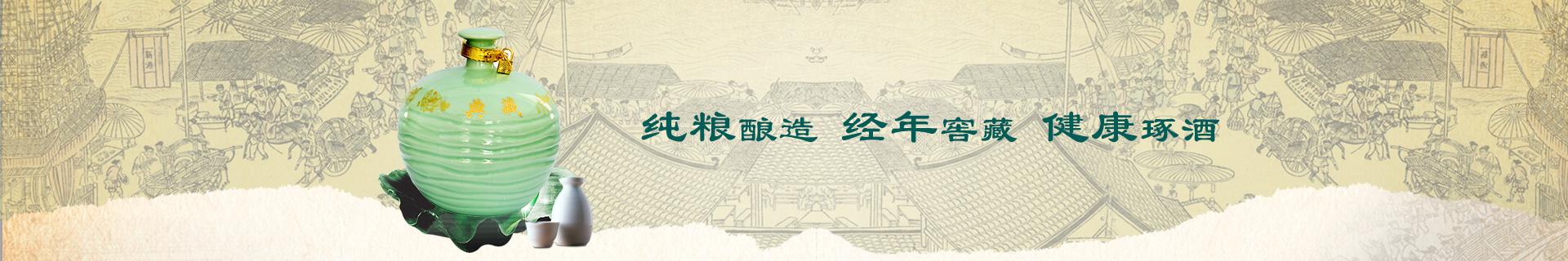 纯粮酿造,经年窖藏,健康乐虎体育直播官网下载