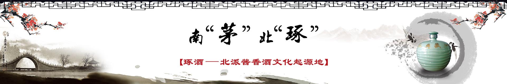 """南""""茅""""北""""琢"""",乐虎体育直播官网下载——北派酱香酒文化起源地"""