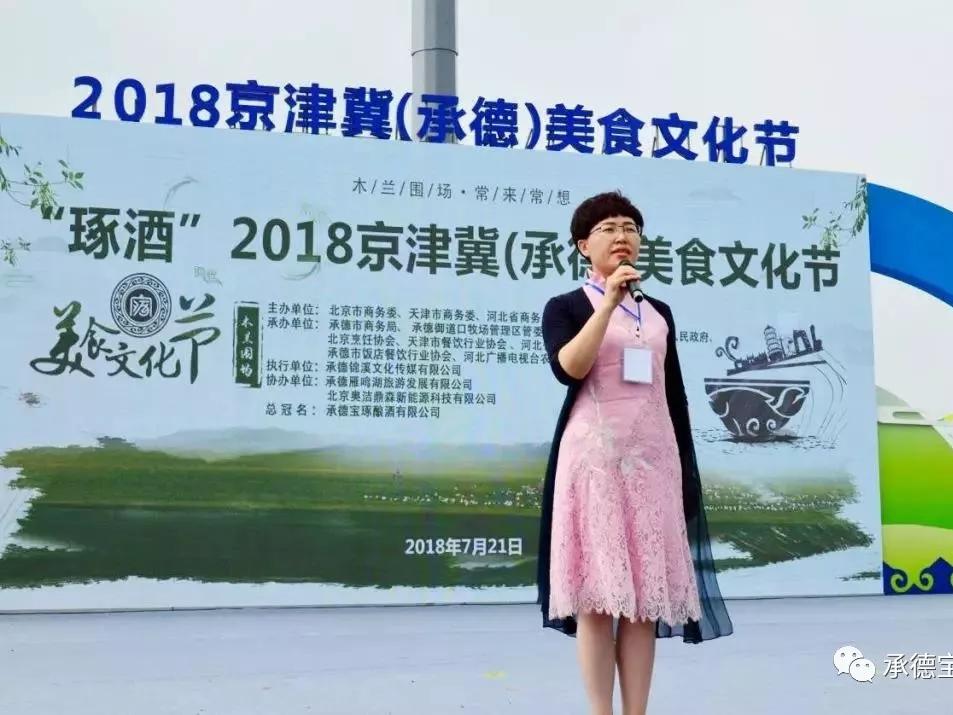 厉害了!承德琢酒总冠名2018京津冀(承德)美食文化节!