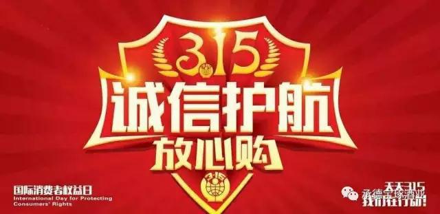 3·15乐虎体育直播官网下载在行动