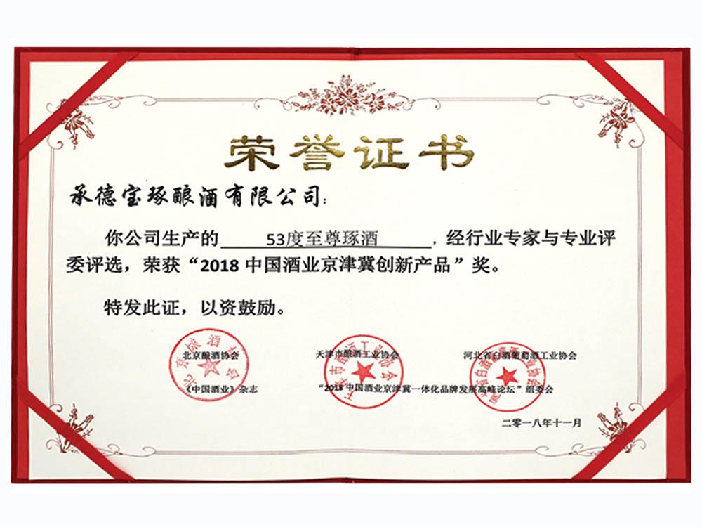 2018中国酒业京津冀创新产品