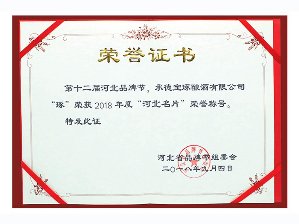 """""""河北名片""""荣誉称号"""