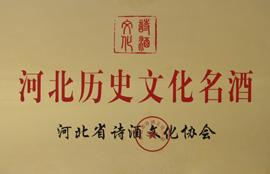 河北历史文化名酒
