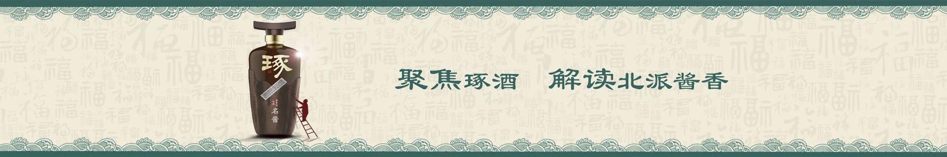 聚焦乐虎体育直播官网下载,解读北派酱香