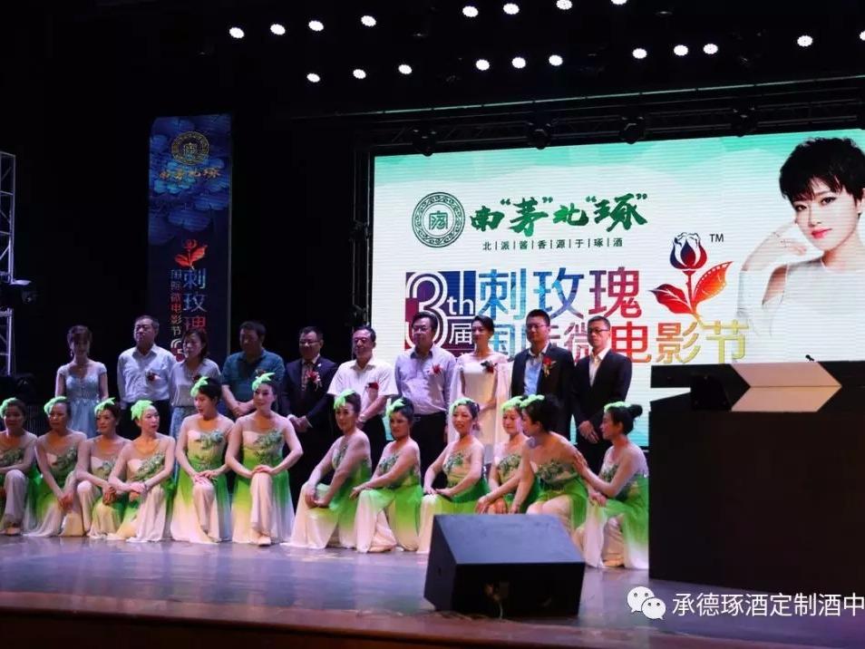 承德琢酒祝贺中国•承德刺玫瑰国际微电影节启动仪式圆满成功!