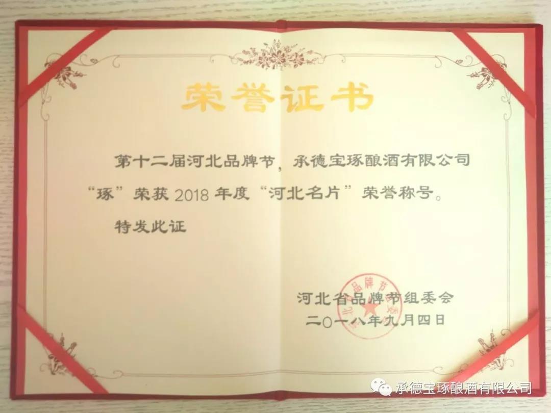 """第十二届河北品牌节,承德乐虎体育直播官网下载荣获""""河北名片""""荣誉!"""