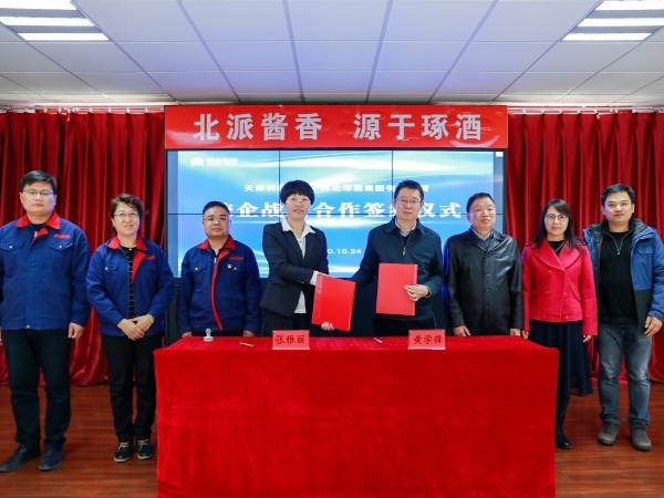河北琢酒集团与天津科技大学生物工程学院举行校企战略合作签约仪式