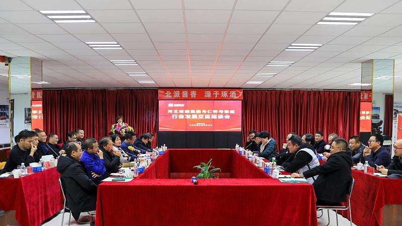 贵州省仁怀市考察组一行来河北琢酒集团考察座谈