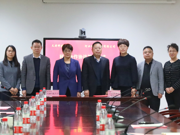 河北琢酒集团与天津科技大学科研合作签约仪式在津举行