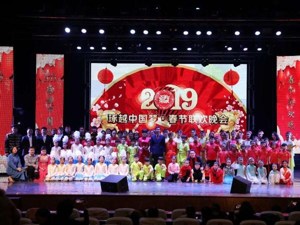 乐虎体育直播官网下载2019琢越中国梦春节联欢晚会录制圆满成功!